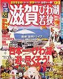 るるぶ滋賀 びわ湖 若狭'09 (るるぶ情報版 近畿 1)