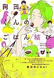 岡田くんのごはん結び (Be comics)