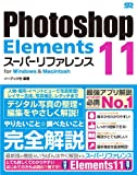 Photoshop Elements 11 �X�[�p�[���t�@�����X for Windows & Macintosh