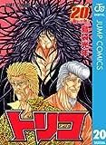 トリコ モノクロ版 20 (ジャンプコミックスDIGITAL)