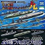 洋上模型 連合艦隊コレクション九 ホビーガチャ 第9弾 1/2000 海軍 空母 戦艦 潜水艦 艦載機 タカラトミーアーツ(全6種フルコンプセット)