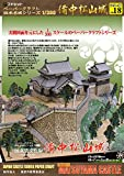 Paper Craft Japan Meijo Series 1/300 countries important cultural property Bicchu Matsuyama Castle (japan import)