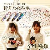 雨具 折りたたみ傘 くまのがっこう 「フレンチドット 53cm」