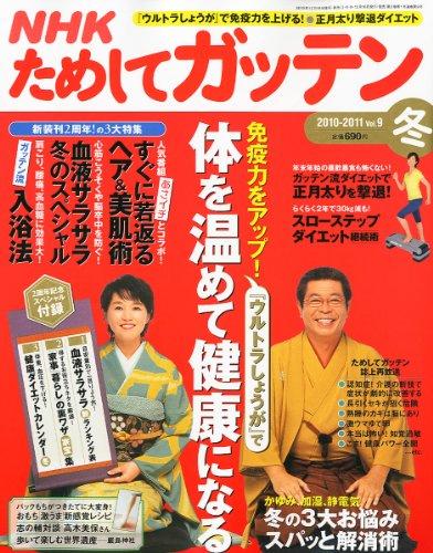 NHK ためしてガッテン 2011年 02月号 [雑誌]