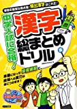 中学入試に合格!漢字総まとめドリル (まなぶっく)