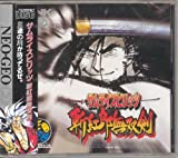 Samurai Shodown 3: Blades of Blood (Neo Geo CD)