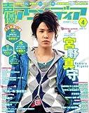 声優アニメディア 2009年 04月号 [雑誌]