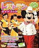 東京ディズニーリゾート レストランガイドブック 2010