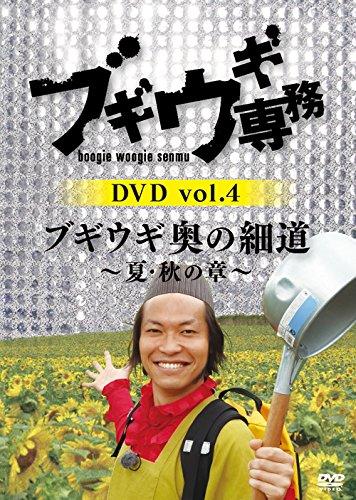 ブギウギ専務 vol.4「ブギウギ 奥の細道」~夏・秋の章~(本編2枚組) [DVD]