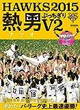HAWKS2015 熱男ぶっちぎりV2