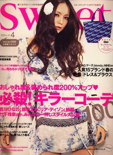 sweet (スウィート) 2008年 04月号 [雑誌]