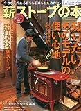 薪ストーブの本 vol.6 (CHIKYU-MARU MOOK 別冊夢の丸太小屋に暮らす)