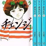 チェンジ [文庫コミック] (1-3巻セット 全巻)
