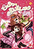 ピンク☆カメレオン (ロリー&エルシーのおしゃれマジック 1)