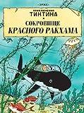 Erzhe Les aventures de Tintin. Le tresor de rackham le rouge / Sokrovische Krasnogo Rakhama. Priklyucheniya Tintina (In Russian)