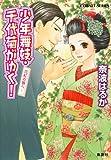 少年舞妓・千代菊がゆく! 花紅の唇へ… (少年舞妓・千代菊がゆく! シリーズ) (コバルト文庫 な 9-43)