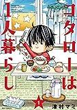 コタローは一人暮らし(1) (ビッグコミックス)