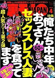 裏モノJAPAN 2015年4月号 特集★俺たち中年おっさん60人 セックスレス人妻を食ってます (鉄人社)