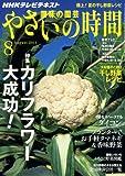 NHK 趣味の園芸 やさいの時間 2011年 08月号 [雑誌]