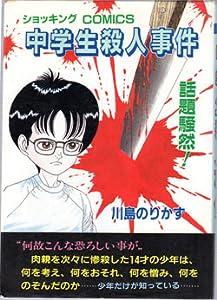 中学生殺人事件 (ショッキングComics)