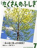 たくさんのふしぎ 2014年 7月号 (一本の木に葉っぱは何枚?)