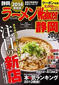 ラーメンウォーカームック  ラーメンウォーカー静岡2014  61805‐03 (ウォーカームック 398)