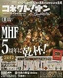 月刊ファミ通コネクト!オン 2012年 8月号 [雑誌]