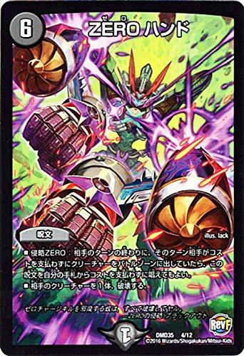 デュエルマスターズ ZERO ハンド/DXデュエガチャデッキ 禁星の破者 ドキンダム(DMD35)/ シングルカード