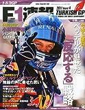 F1 (エフワン) 速報 2011年 5/26号 [雑誌]