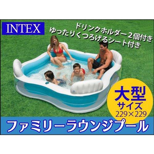 INTEX ファミリープール ラウンジプール 家庭用プール インテックス