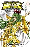 聖闘士星矢 THE LOST CANVAS 冥王神話外伝 3 (少年チャンピオン・コミックス)