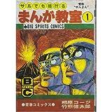 サルでも描けるまんが教室—青春コミックス (1) (Big spirits comics)