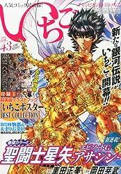 チャンピオンRED (レッド) いちご Vol.43 2014年 05月号 [雑誌]