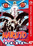 NARUTO―ナルト― カラー版 47 (ジャンプコミックスDIGITAL)