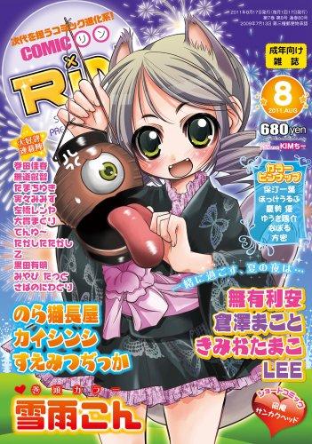 COMIC RIN (コミック・リン) 2011年 08月号 [雑誌]