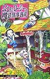 ムヒョとロージーの魔法律相談事務所―七色の魔声 (JUMP J BOOKS)