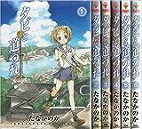 タビと道づれ コミック 全6巻完結セット (BLADE COMICS)