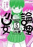論理少女(5)<完> (シリウスコミックス)