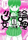 論理少女(5)完 (シリウスコミックス)