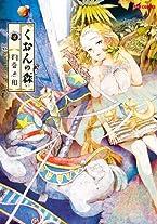 くおんの森 2 (リュウコミックス)