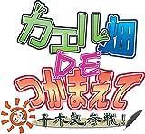 カエル畑DEつかまえて・夏 千木良参戦!