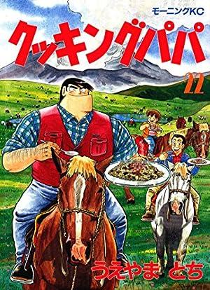 クッキングパパ(22)