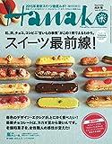 Hanako (ハナコ) 2015年 2月12日号 No.1080