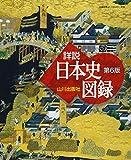 山川 詳説日本史図録 ランキングお取り寄せ