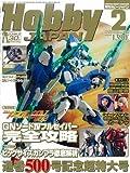 Hobby JAPAN (ホビージャパン) 2011年 2月号 [雑誌]