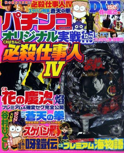 パチンコオリジナル実戦術 2011年 12月号 [雑誌]