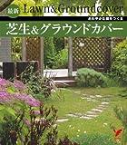 最新 芝生&グラウンドカバー—さわやかな庭をつくる (セレクトBOOKS)