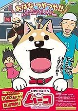 「いとしのムーコ」DVD第1巻が2月発売。9話分を収録