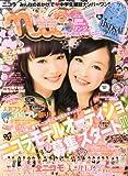 nicola (ニコラ) 2013年 06月号 [雑誌]
