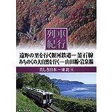 列車紀行 美しき日本 東北 4